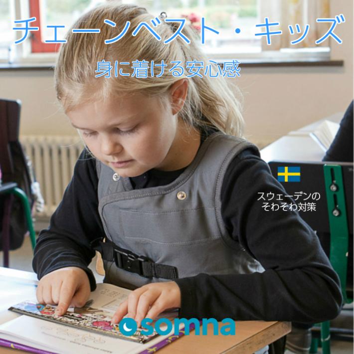 不穏・多動・ADHD スウェーデン製 AB社 チェーンベスト・キッズ somna 学校【送料無料】