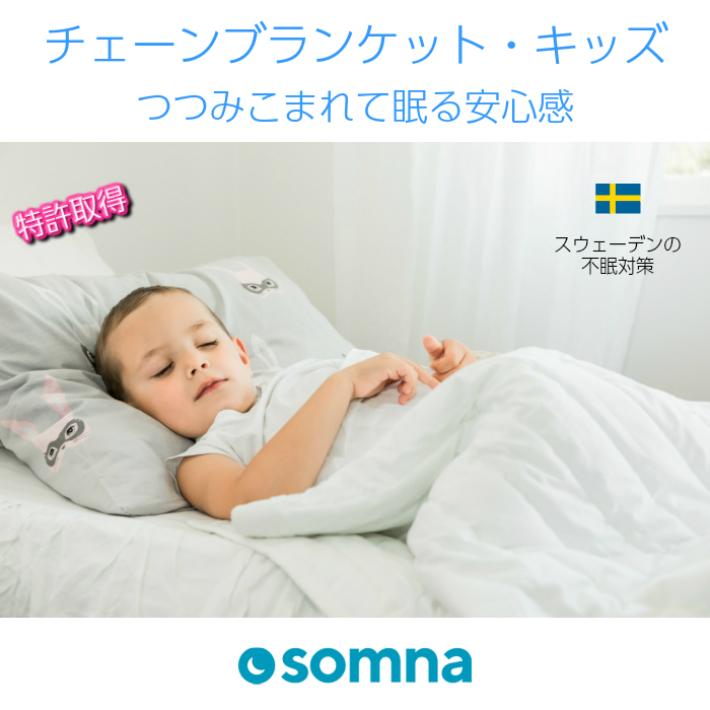 チェーンブランケット・キッズ3.4kg 不眠症のための掛け布団・寝つきが悪い・夜途中で起きる・多動・ADHD【送料無料】