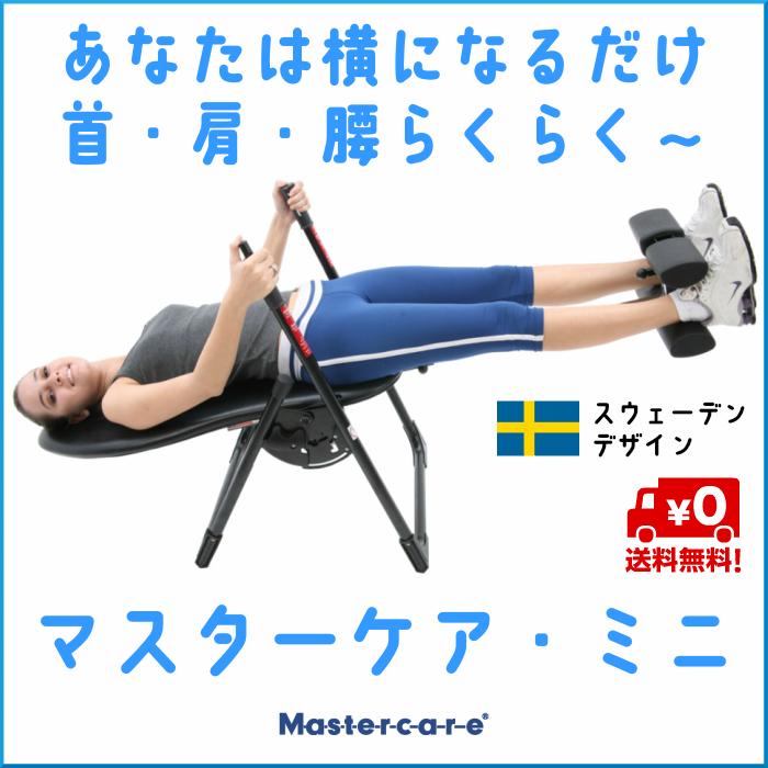 【送料無料】マスターケア・ミニ 腰痛 肩こり ストレッチ器具 寝るだけ ダイエット<代引き不可>