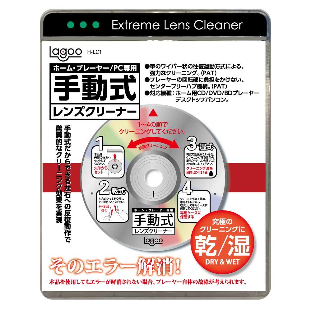 読み込みエラー解消! 手動式 レンズクリーナー 読み込みエラー解消 CD DVD ブルーレイ(乾式/湿式 両用タイプ) H-LC1