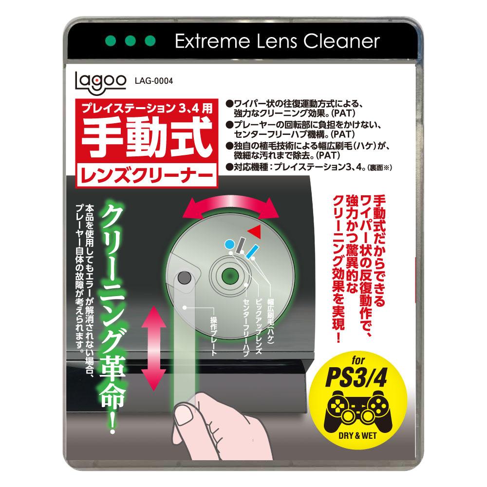 ディスクの読み込み不良を短時間で簡単に解消! プレイステーション3/4用手動式レンズクリーナー