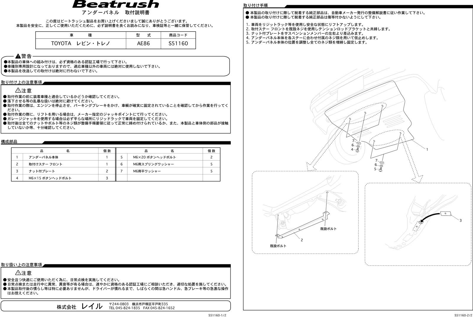 下面板丰田莱文 Beatrush / 叶丛 [AE86] P27Mar15