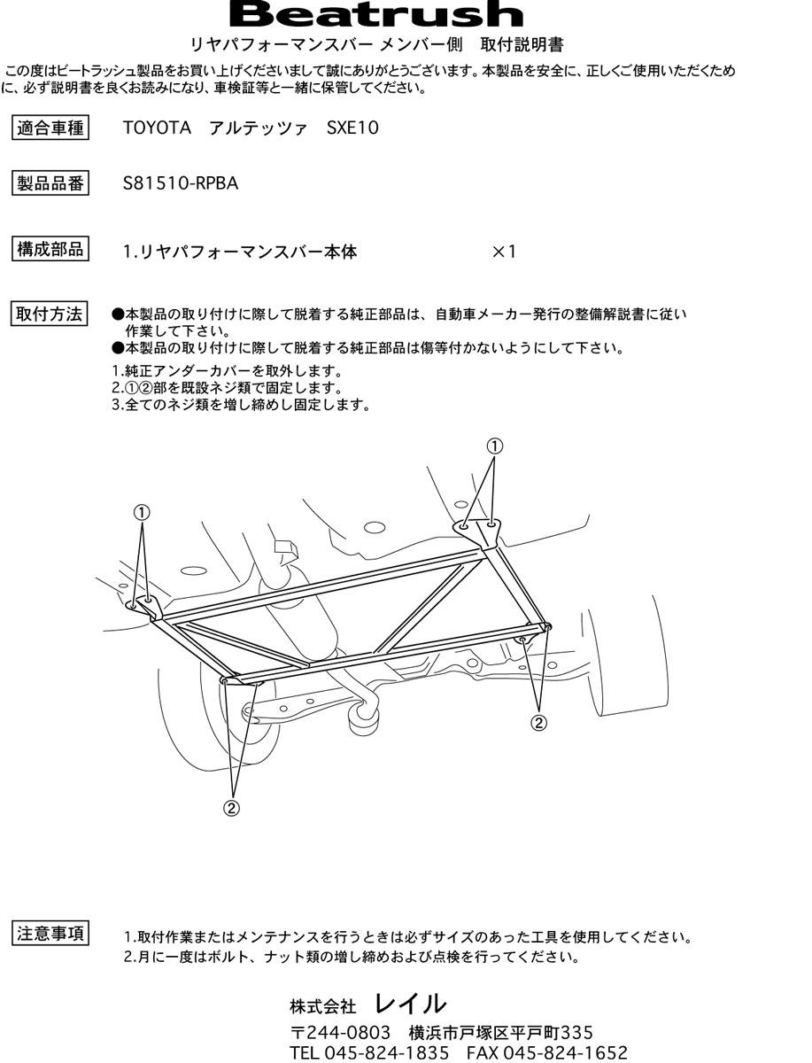 Laile Motorsports Beatrush Toyota Altezza Engine Diagram Rail