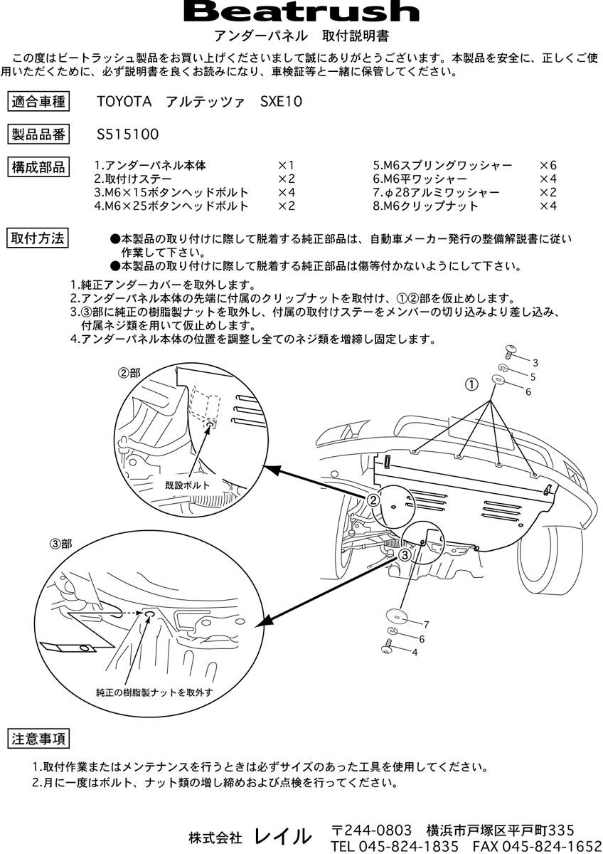 根据丰田冠环国际小组 [SXE10] Beatrush * LAILE 铁路