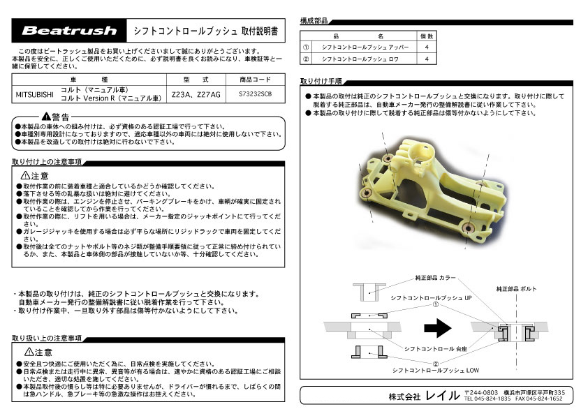 Beatrush シフトコントロールブッシュ 三菱 Colt Z27AG,Z23A,Z21A LAILE 铁路 *