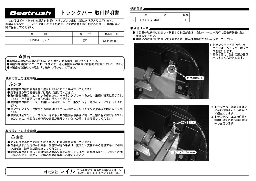Beatrush 树干栏本田 CR-z [zf_1] * LAILE 铁路 05P24Oct15
