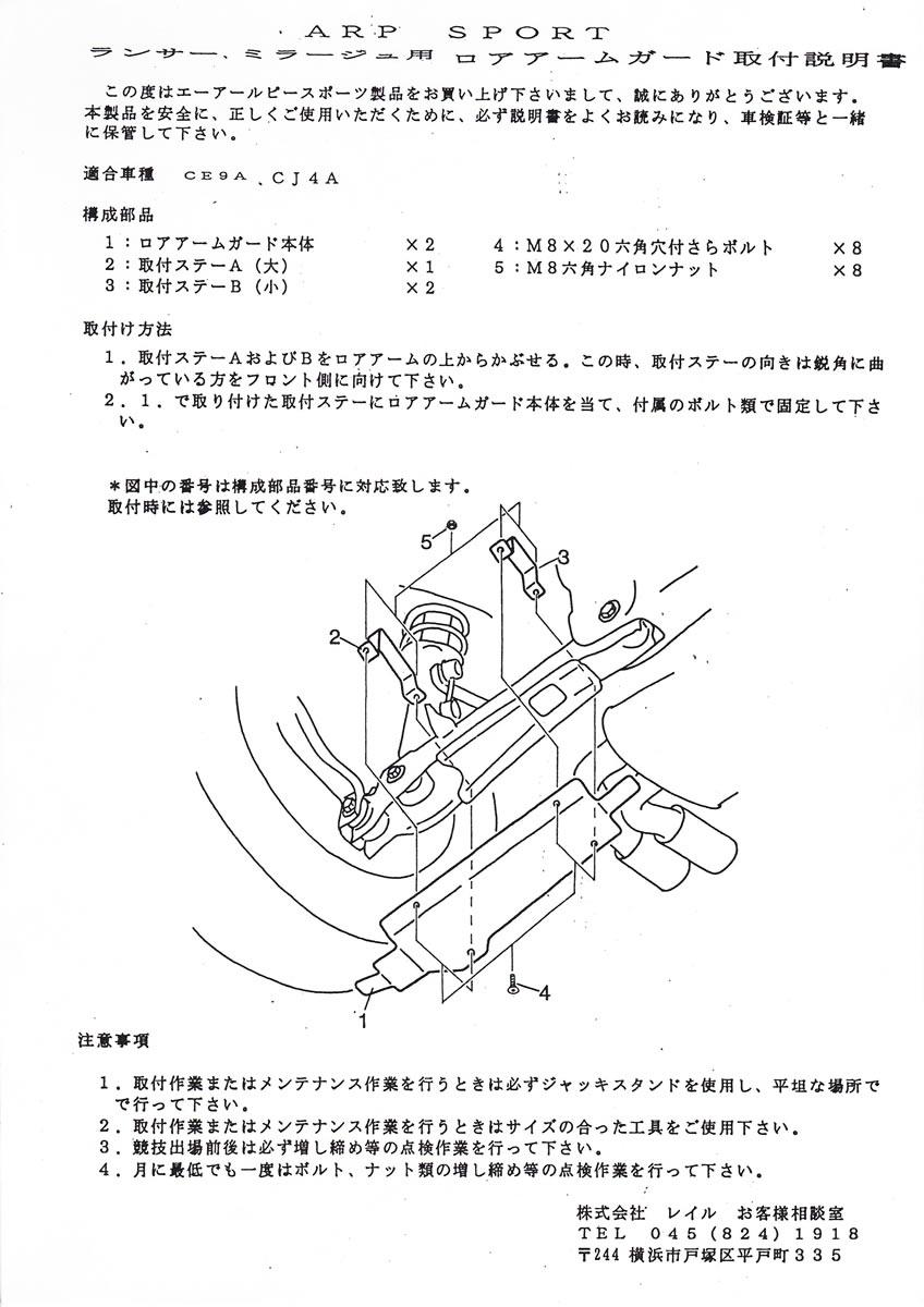 ARP SPORT リヤロアアームガード ミツビシ ランサー Evo.1・2・3 [CD9A・CE9A] 【キャンセル不可】 * LAILE レイル