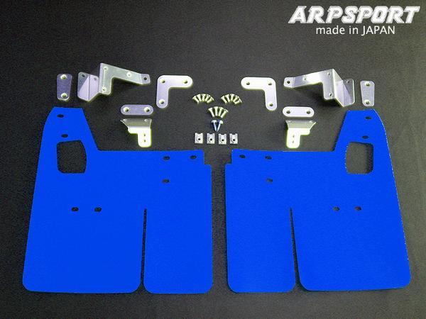 ARP SPORT マッドフラップ ミツビシ ランサー Evolution 10 [CZ4A] 【キャンセル不可】  * LAILE レイル