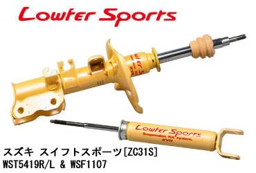KYB ショックアブソーバー ローファースポーツ1台分 スズキ スイフトスポーツ[ZC31S]  * LAILE レイル