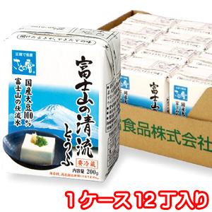 【送料無料】国産大豆使用 富士山の清流とうふ 200g×12個 【豆腐】【富士山】【絹ごし】【お中元】【お歳暮】【ギフト】【楽ギフ_のし】※ただし北海道・中国・四国は別途送料(360円)、九州・沖縄は(460円)が必要となります。