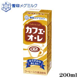 コーヒーとミルクを風味豊かにブレンドした、ロングライフのカフェオレです。 カフェオ・レ LL200ml【雪印】【メグミルク】【ミルク】【コーヒー】