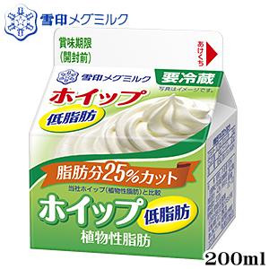 ホイップ低脂肪植物性脂肪 200ml 【メグミルク】【生クリーム】
