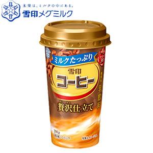 ミルクのコクとコーヒーの余韻をお楽しみください ミルクたっぷり雪印コーヒー 訳あり 贅沢仕立て LL200g クール便でお届けします 雪印 ミルク コーヒー お得クーポン発行中 メグミルク
