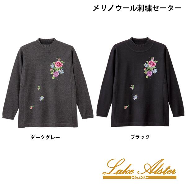 レイクアルスターメリノウール刺繍セーター敬老の日/クリスマス/お祝い 贈り物に
