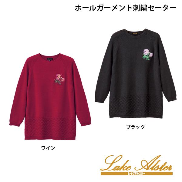 レイクアルスターホールガーメント刺繍セーター敬老の日/クリスマス/お祝い 贈り物に