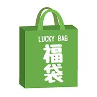 レイクアルスター福袋バッグ&雑貨セットO【¥26,568円相当の商品が入っています】