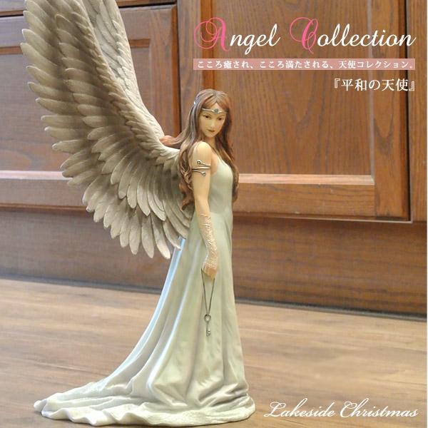 平和の天使 エンジェル 像 天使 エンジェル angel 置き物 オブジェ 彫刻 レイクサイドクリスマス Lakeside Christmas お祝い 記念日 プレゼント ギフト 76296