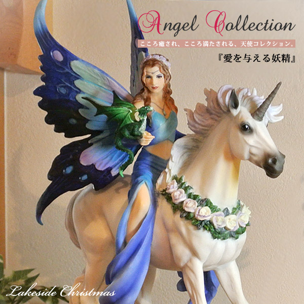 愛を与える妖精 ユニコーン 像 妖精 フェアリー ユニコーン ドラゴン 天使 置き物 オブジェ 彫刻 レイクサイドクリスマス Lakeside Christmas お祝い 記念日 プレゼント ギフト 76726