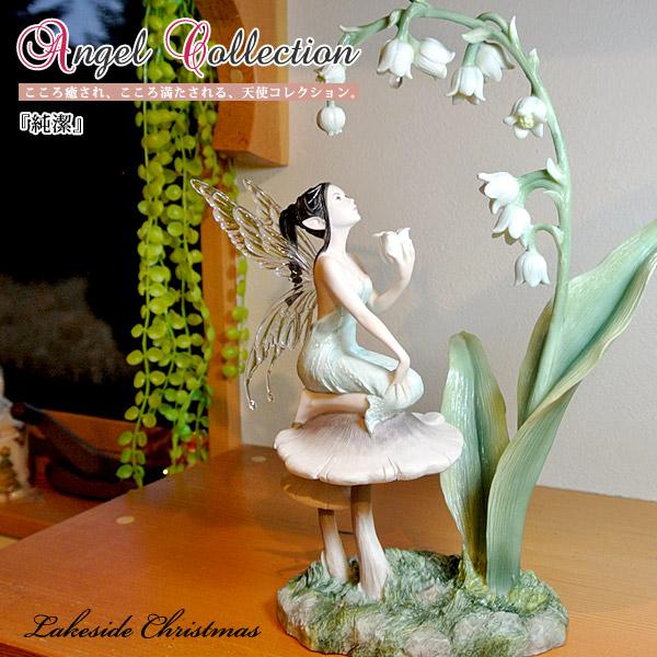 純潔 妖精 像 妖精 フェアリー スズラン 天使 エンジェル angel 置き物 オブジェ 彫刻 レイクサイドクリスマス Lakeside Christmas お祝い 記念日 プレゼント ギフト 76889
