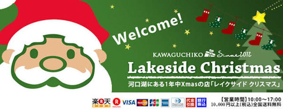 レイクサイドクリスマス:天使やインディアングッズ、オーナメントを取り扱う輸入雑貨店です。