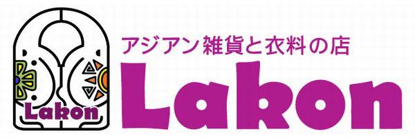 アジアン雑貨と衣料の店 ラコン:アジアン&エスニックファッションと雑貨、インテリアを続々更新!