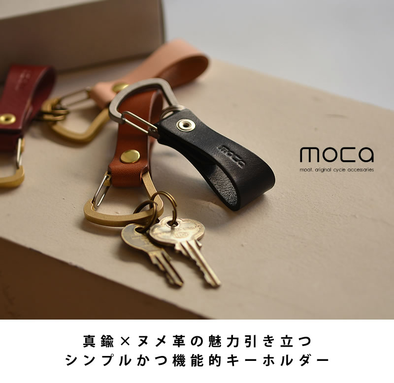 MOCA (Mocha) KEY HOLDER key holder brass * simple showcase the leather charm and functional keychain. Leather leather accessory key ring accessories brass stainless steel mens ladies gifts
