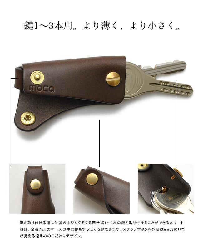 细长moca(木哈咖啡)皮革键情况1-3部钥匙供使用的。键连镜小粉盒能更薄薄地搬动的细长的型的皮革情况。 男子的制造键情况男性