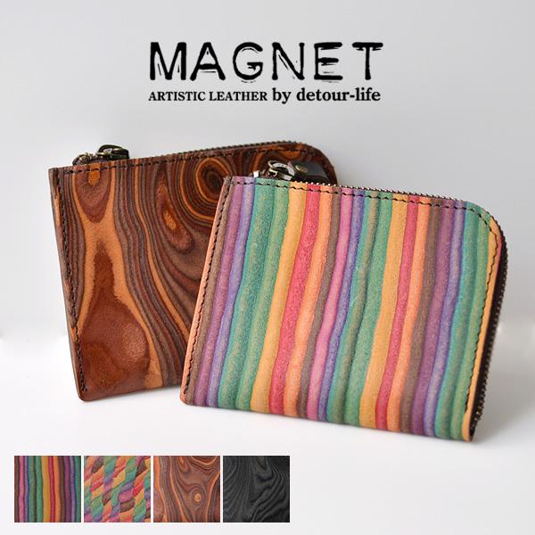 MAGNET (マグネット)L字 ファスナーショート ウォレット 財布コンパクトに携帯できる唯一無二の存在感。 財布 ウォレット モザイク ウエーブ カラフル レザー 本革 日本製 レザー 渋い メンズ レディース 革小物 日本製 革小物 プレゼント