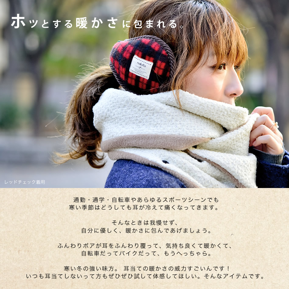The warmth from the day wearing the Nakota (Nakota) EAR MUFF ear muffs year warmer ear earpiece. 色toridori 12 different to their own. Snow pattern fleece fur mens women