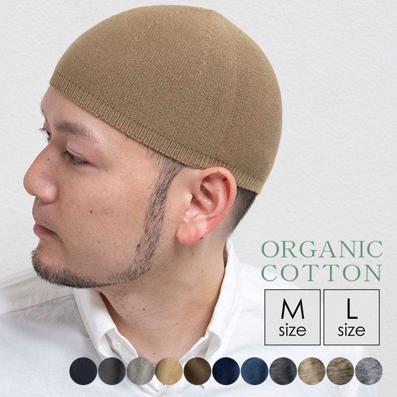ふんわりオーガニックコットンが優しく包み込む EdgeCity エッジシティ ニュースタンダード 超激安特価 オーガニックコットン シームレス イスラム帽 イスラムワッチ 帽子 メンズ キャップ L ビーニー 流行のアイテム 日本製 M ニット帽