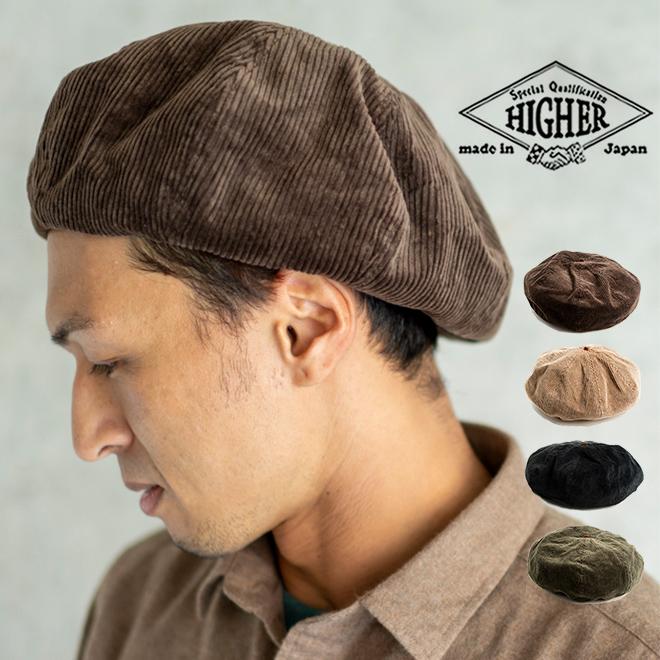 ゆったりしたシルエットが魅力的なコーデュロイベレー HIGHER ハイヤー 8wel 買い取り 品質検査済 コールワイドベレー 帽子 コーデュロイ ベレー レディース メンズ 日本製