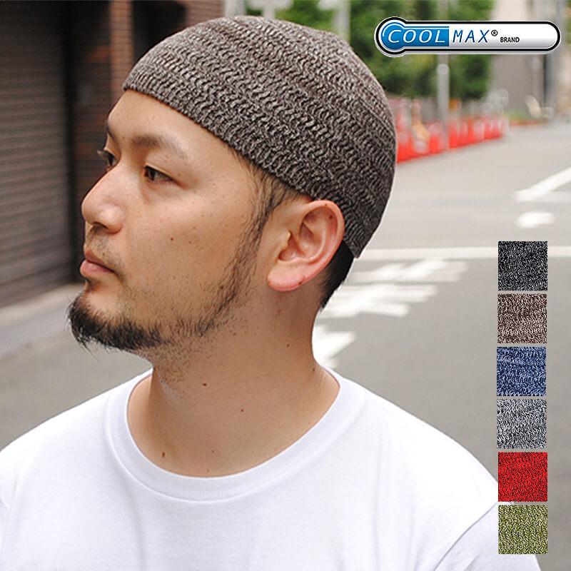 ぴったりフィット。ずっとさらさらの被り心地。 COOL MAX クールマックス イスラムワッチキャップ ニット帽 帽子 大きいサイズ フリーサイズ メンズ レディース 春 秋 日本製 国産