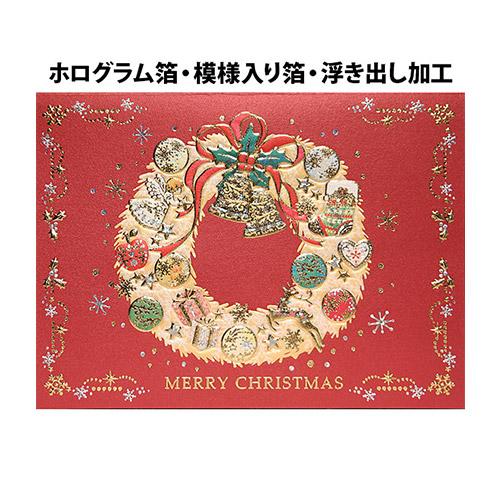5枚セットでお買い得 金箔やラメ加工がされたクリスマスカードだから大切な方へ送るのに最適 クリスマスカード 洋風 通販 本物 クリスマスリース 5枚セット 洋風クリスマスカード Xmas メール便対応商品 グリーティングカード Christmas