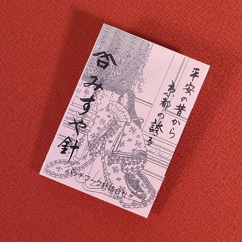とにかく縫いやすい 本格的な 京都みすや 本物◆ のお針セット みすや針 紙包みセット キルト パッチワーク針 和裁 裁縫箱 お裁縫道具 針セット メール便対応商品 40%OFFの激安セール 手縫針 裁縫セット