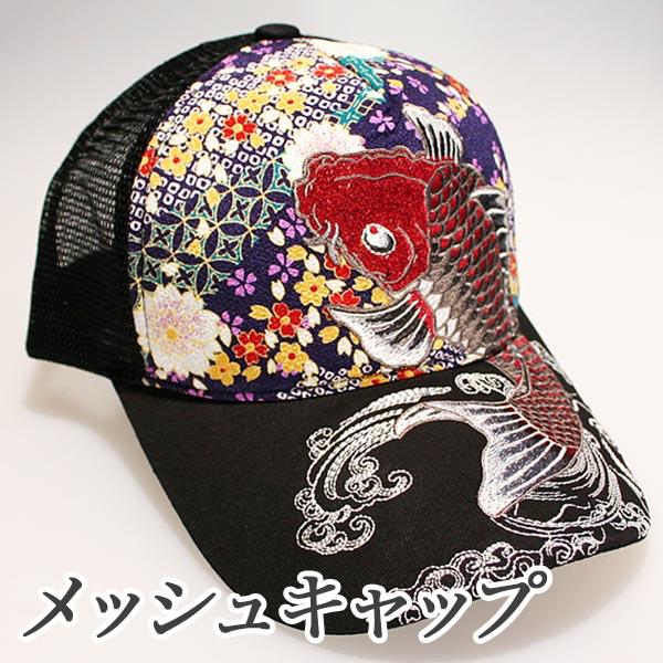 e0a5847e2fc46 Kyoto laku  Japanese embroidered mesh Cap red Koi black
