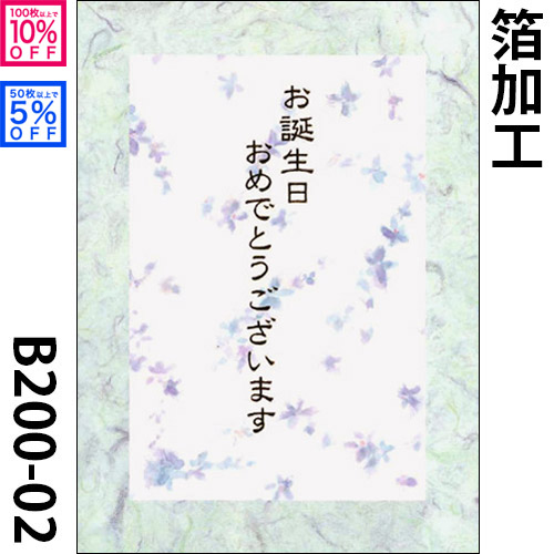 Kyoto Laku Flower 02 Birthday Card Buying Pretty Large Discount