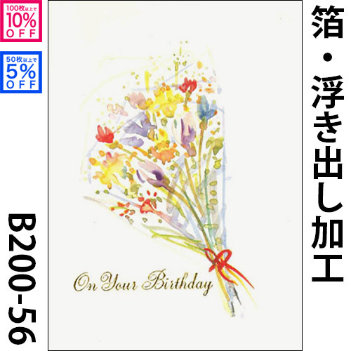 Flower 56 Birthday Card Buying Pretty Large Discount Gift Cards Made In Japan Japanese Luxury Fashion Store