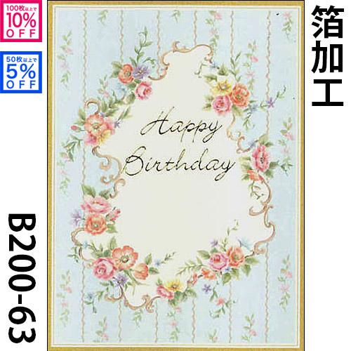 라쿠텐 일본: 꽃의 63 생일 카드