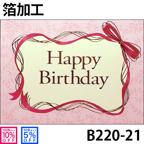 Ribbon pink 21st birthday card buying pretty large discount gift cards made in Japan Japanese luxury fashion store 02P01Oct16