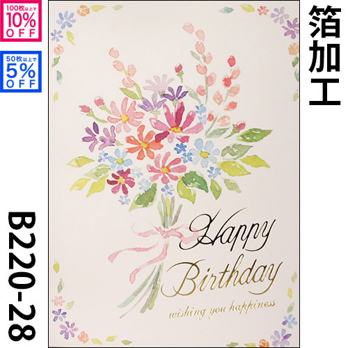 Kyoto Laku Flower 28 Birthday Card Buying Pretty Large Discount