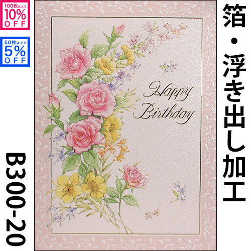 Kyoto Laku Bala Part 20 Birthday Cards Buying Pretty Large Discount