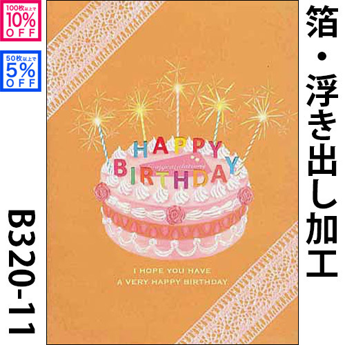 11 Birthday Cake Card Buying Pretty Large Discount Gift Cards Made In Japan Japanese Luxury Fashion Store 02P01Oct16