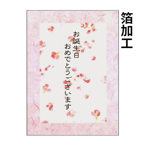 Flower 01 Birthday Card Buy Chic Cute Large Discount Gift Cards Made In Japan Japanese Luxury Mail Order 02P01Oct16