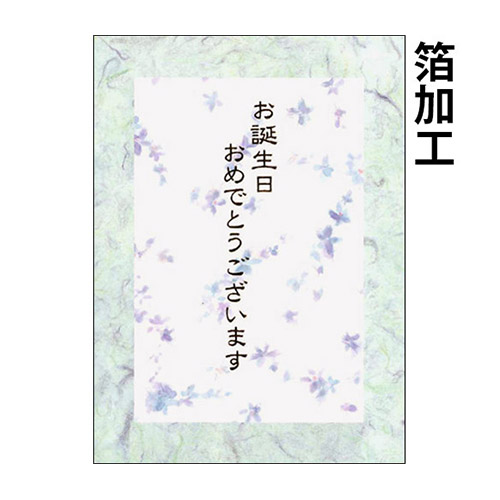 Flower 02 Birthday Card Buying Pretty Large Discount Gift Cards Made In Japan Japanese Luxury Fashion Store