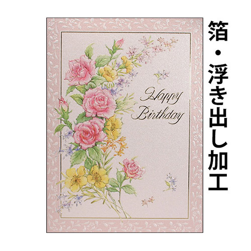 Bala Part 20 Birthday Cards Buying Pretty Large Discount Gift Made In Japan Japanese Luxury Fashion Store