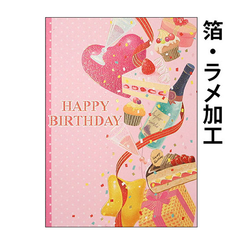 Birthday Party Pink 12 Cards Buy Chic Cute Large Discount Gift Made In Japan Japanese Luxury Mail Order 02P01Oct16
