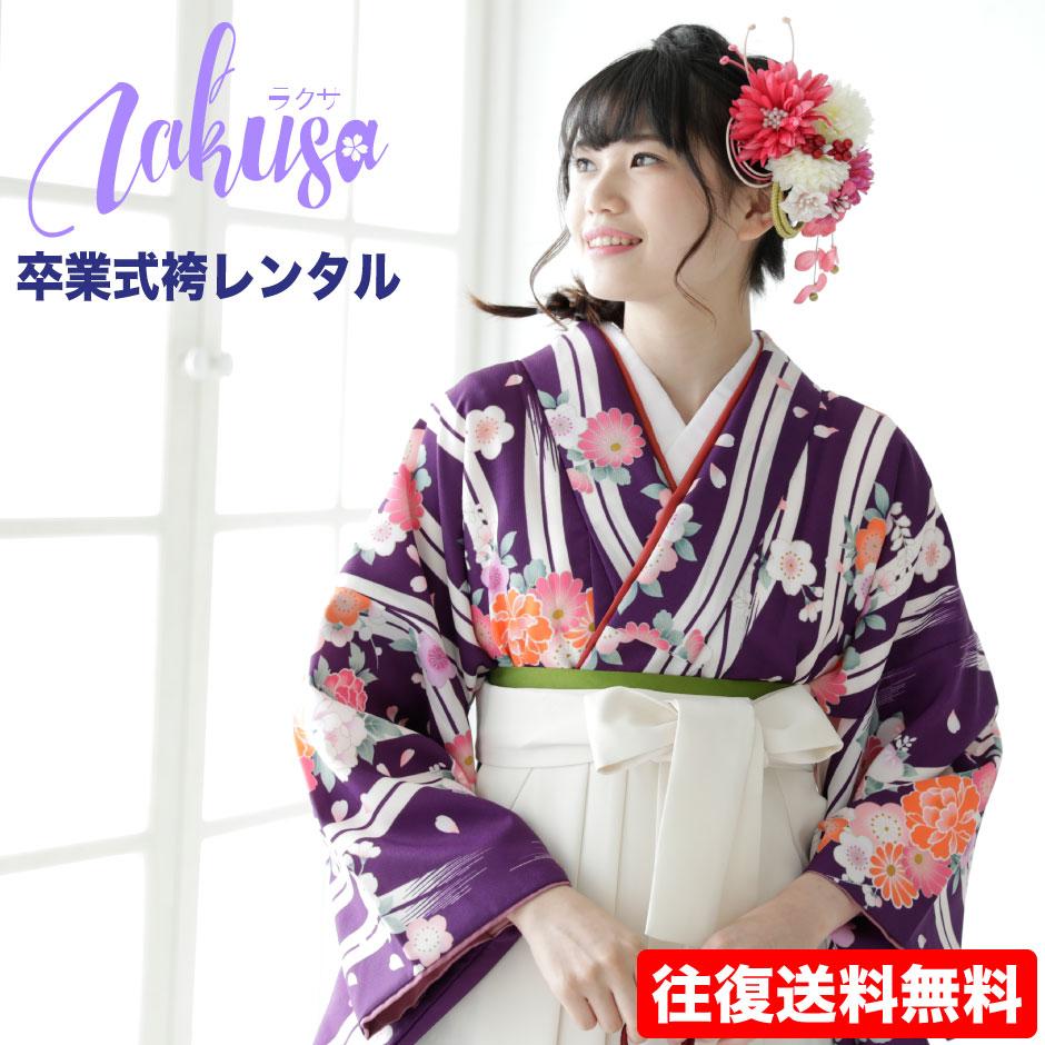 【レンタル】 袴 卒業式 女性 紫地 縞模様 桜と牡丹 白 刺繍 袴セット SS S M L LL