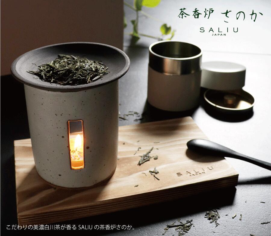 SALIUが贈る とっておきの香りの時間 SALIU 茶香炉 さのか 薫るギフトセット 茶缶 敷板 特売 緑茶 お茶 アロマ ギフト 香る お茶っぱ 磁器 白川茶 陶器 香炉 フレグランス マーケット 癒し 美濃焼き プレゼント