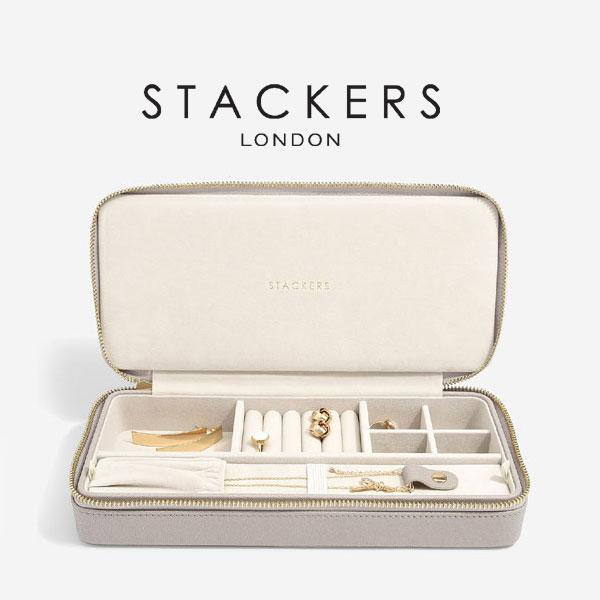 STACKERS トラベルジュエリーボックス SLEEK グレージュ ジュエリーケース グレイベージュ グレイ 超人気 Taupe イギリスデザイン ロンドン JEWELLRY 全国一律送料無料 アクセサリーケース BOX