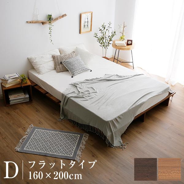 ベッドフレーム ベッド ローベッド ロータイプ 低いベッド モダン おしゃれ シンプル 北欧 高級感 ダブル ダブルベッド 木製ベッド ヘッドボード ベット ダブルベット ウォルナット ウォールナット フレームのみ 一人暮らし